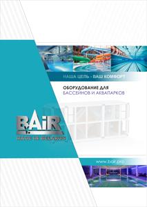 Каталог - Системы вентиляции и кондиционирования для бассейнов и аквапарков