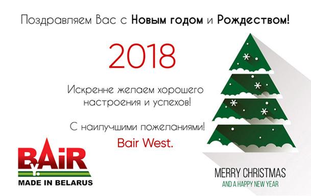 BAIR WEST поздравляет с наступающим Новым годом 2018 и Рождеством!